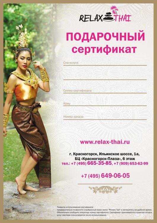 Сертификат на массаж в подарок женщине екатеринбург 35